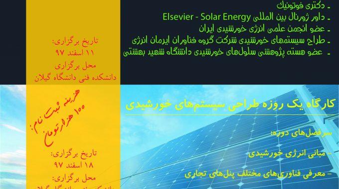 سخنرانی عمومی انرژی خورشیدی (رایگان)- دانشگاه گیلان